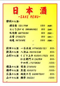Sake405